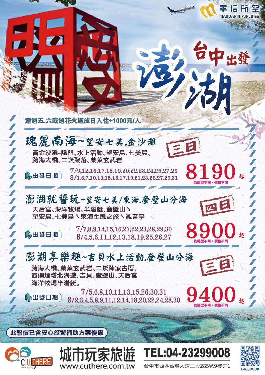【澎湖享樂趣】澎湖海洋牧場+吉貝水上活動+奎壁山分海三日遊【華信金澎花】